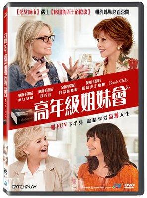 [DVD] - 高年級姐妹會 Book Club (威望正版) - 預計01/10發行