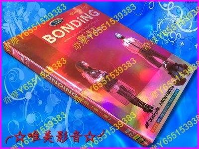 《捆綁/女皇助理/綁定/Bonding 第1季》(全新盒裝D9版3DVD)☆唯美影音☆2019