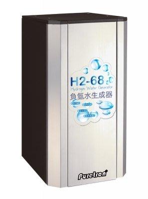 【昱均淨水】Puretron H2-68 廚下型 氫水機 【來電破盤價】天1