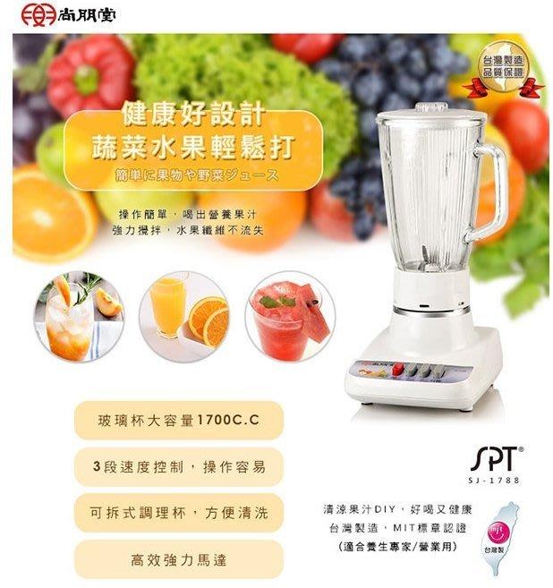 《台南家電館》尚朋堂果汁機【SJ-1788】1700c.c玻璃杯果汁機