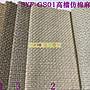 ※IFER 依菲爾※ 【訂製TIDAFORS三人座沙發套】 【140元每台尺布料下標商品頁】 【選擇系列號下標留言布號】