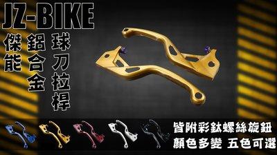 傑能 JZ-BIKES 3D CNC 鋁合金球刀拉桿 剎車 煞車 拉桿 FORCE 四代勁戰 BWSR 彪虎 JBUBU