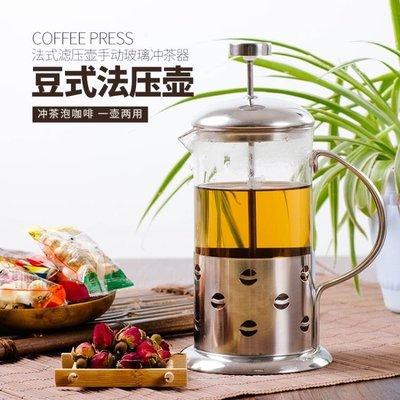 法壓壺不銹鋼咖啡壺家用法式沖茶器玻璃過濾杯手沖濾壓壺