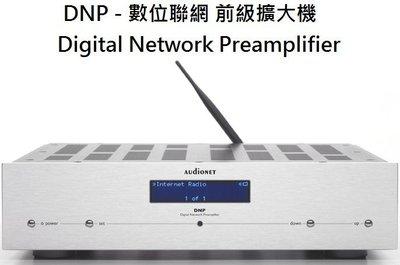 【富豪音響】德國原裝 audionet DNP - 數位聯網 前級擴大機 熊快樂代理