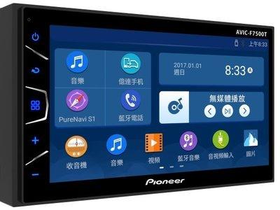 pioneer先鋒 AVIC-F7500T New*導航款智慧車用音響主機