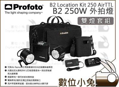 數位小兔【Profoto B2 250W Location Kit AirTTL 外拍燈 雙燈套組】電筒 公司貨