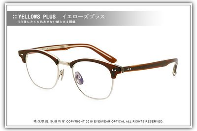 【睛悦眼鏡】簡約風格 低調雅緻 日本手工眼鏡 YELLOWS PLUS 51515