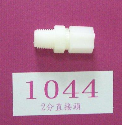 【清淨淨水店】塑膠接頭~1044