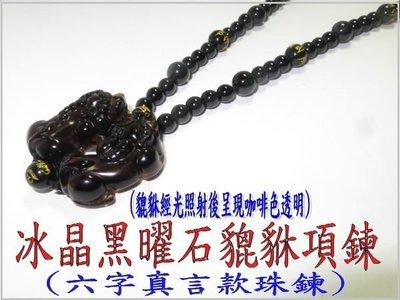 金鎂藝品店【冰晶黑曜石貔貅項鍊(一對)...