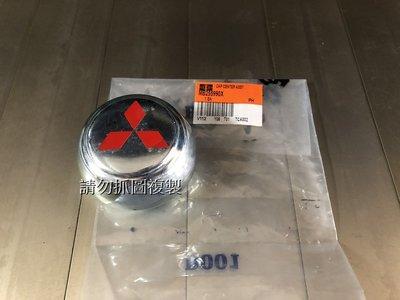 三菱 VERYCA 菱利 正廠 輪胎蓋 另有碟盤 來令片 三角架 方向機 拉桿 惰桿 傳動軸 避震器 李子串 汽油幫浦