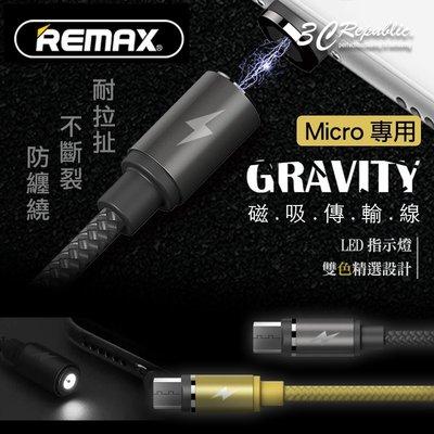 REMAX 2.1A 磁力 充電線 磁充線 磁吸線 鋁合金 LED燈 Micro 安卓 小米 三星 HTC sony