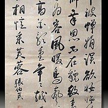 【 金王記拍寶網 】S255  清代書法家 張伯英 款 手繪書法一張 罕見稀少~