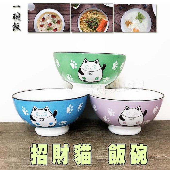 日式 飯碗 招財貓 造型碗 圓碗 圓形碗 家用碗 飯碗 湯碗 大碗 陶瓷碗 小碗 日式碗 日本碗