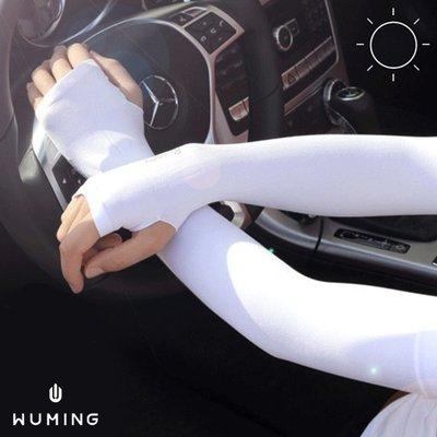 『無名』 Running man跑男 同款 韓國 冰絲 袖套 涼感 防曬 彈性 騎車 開車 夏季 夏天 M06103