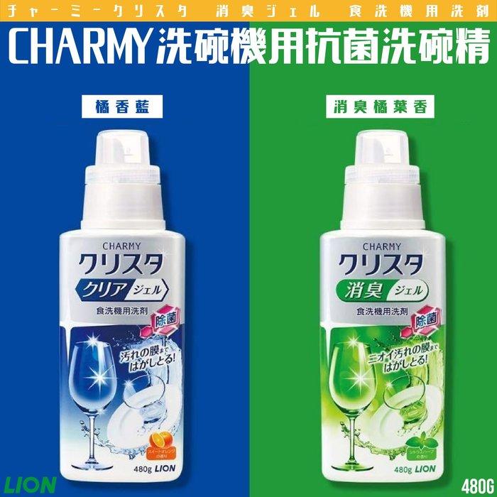 日本製【LION獅王】CHARMY洗碗機用抗菌洗碗精 480g