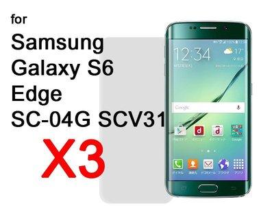 [GIFUTO]  Samsung Galaxy S6 Edge SC-04G SCV31 螢幕保護貼 透明亮面三片裝