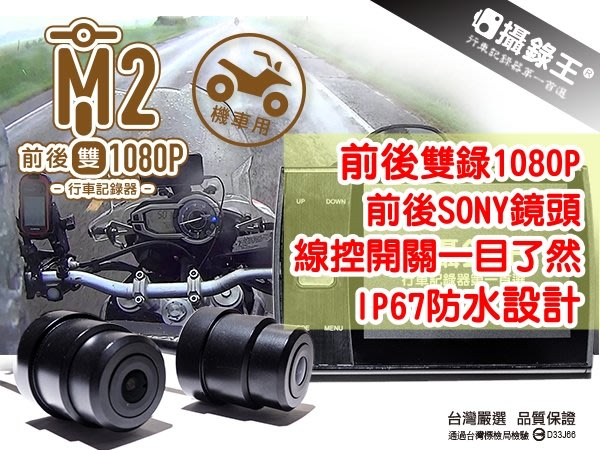 【攝錄王】M2前後雙鏡.機車行車記錄器.前後雙1080P.前後雙SONY鏡頭.IP67防水.星光夜視.附贈32G記憶卡