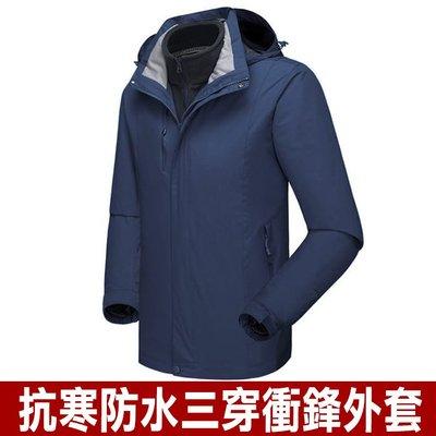 【現貨免運】男女款抗寒防水三穿衝鋒外套-男款