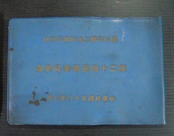 【阿輝の古物】古本_台北縣立永和國民學校 第24屆畢業同學錄_民58_有簽名