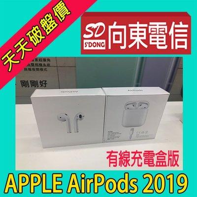 【向東電信=現貨】全新蘋果Apple airpods 二代有線充電盒 無線藍芽耳機台灣原廠公司貨空機破盤4090元