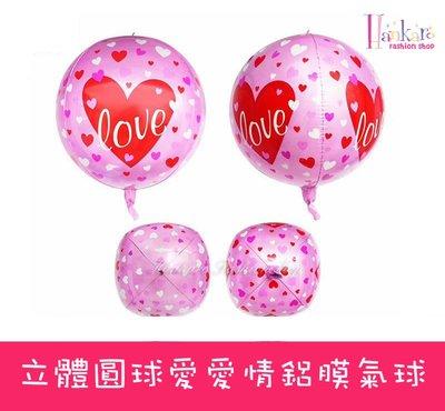 ☆[Hankaro]☆歐美創意婚禮派對布置愛情鋁膜立體圓形造型氣球