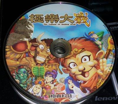 PC GAME--極樂大戰 / 2手