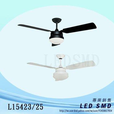 Q【LED.SMD燈具網】(L15423/5) 吊扇 春陽扇 52吋 經典黑白色 附牆控 可裝LED燈泡 另有庭院造景燈