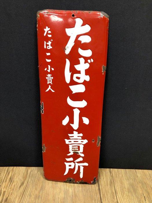 【JP.com】日本帶回中古琺瑯看板 鐵牌 たばこ小売所 菸草小賣所