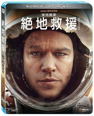 (全新未拆封)絕地救援 The Martian 3D+2D 雙碟限定版 藍光BD(得利公司貨)限量特價