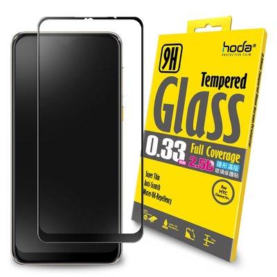 hoda 隱形 高透光 0.33mm 2.5D 9H 滿版 鋼化玻璃保護貼,HTC Desire 19+ 19 Plus