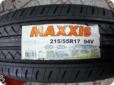 ***天下第一輪***MAXXIS 正新 瑪吉斯 I-ECO 215/55/17 完工價2600