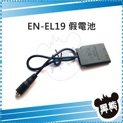 黑熊館 Nikon EN-EL19 假電池 ENEL19 EP-62G S2700 S2750 S2800 S3100