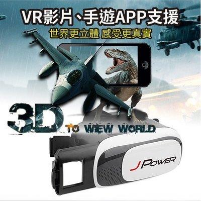 @淡水無國界@ VR-BOX 杰強 J-POWER VR實境眼鏡 手機3D劇院 360度沉浸式體驗 VR眼鏡 VR影片