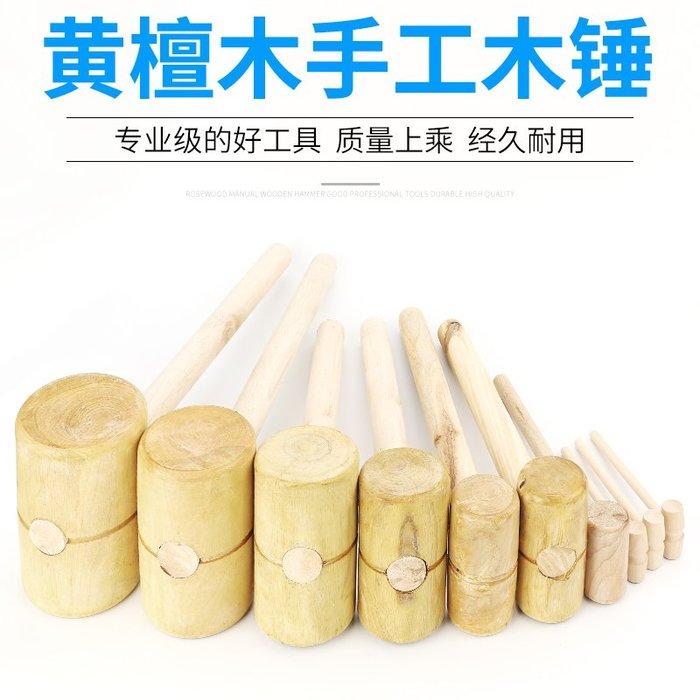 淘淘樂- 木錘小木錘木工實木木槌圓頭木錘子家用手工木頭錘木榔頭敲擊工具