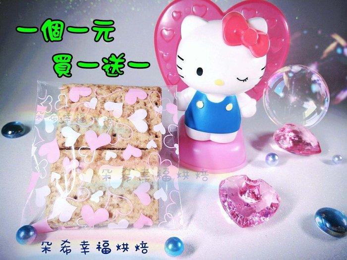 ✿買1送1✿白粉小雙心自黏餅乾袋 婚禮小物 飾品 手工皂 包裝袋 禮物袋 糖果袋 DIY 【朵希幸福烘焙~現貨供應園地】