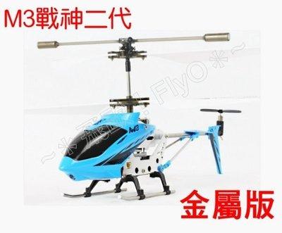 【Kelio】最新版M5戰神~ 紅外線3.5動遙控直升機,有代燈光 比司馬 S107直昇機更好飛