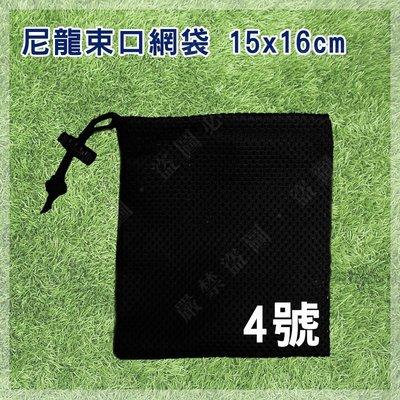 【大山野營】DS-156 4號 尼龍束口網袋 15x16cm 網袋 尼龍網袋 小網袋 收納袋 束口袋 小物袋