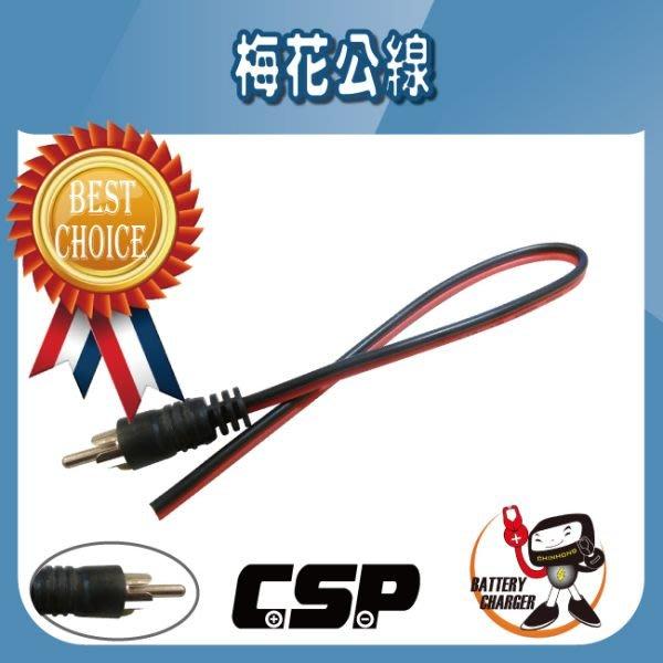(鋐瑞電池) 梅花公線 適用於: 機車電池 汽車電池 防呆開關 快拆 NP7-12 REC22-12 REC14-12