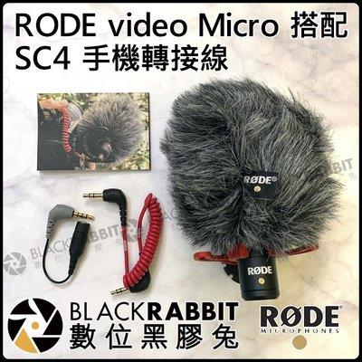 數位黑膠兔【 RODE video M...