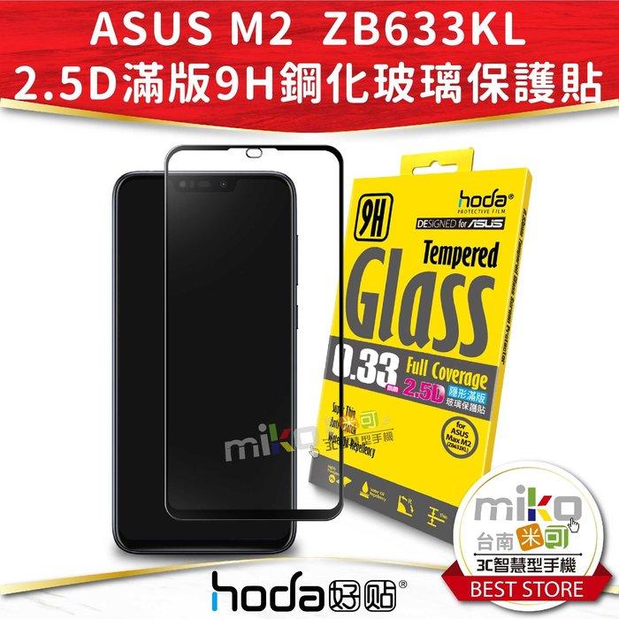 hoda ASUS ZB633KL 2.5D 隱形滿版鋼化玻璃保護貼 螢幕保護貼 附鏡頭貼【台南MIKO米可手機館】