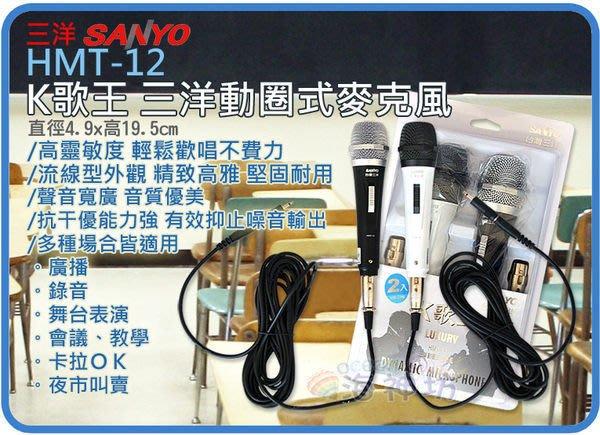 海神坊=HMT-12 三洋K歌王動圈式麥克風 配音響/擴大機 接頭6.3/3.5mm 5米線2pcs 4入2350元免運