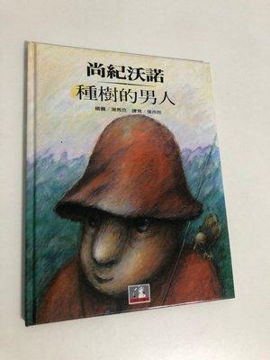 【二手書】格林文化/臺灣麥克:大師名作繪本15-尚紀沃諾 種樹的男人