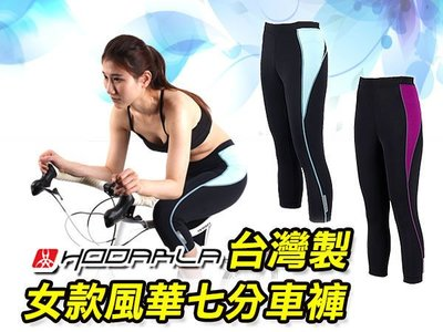 ≡排汗專家≡【04090006】Hodarla 女風華七分車褲(台灣製 單車 自行車 專利坐墊 免運費