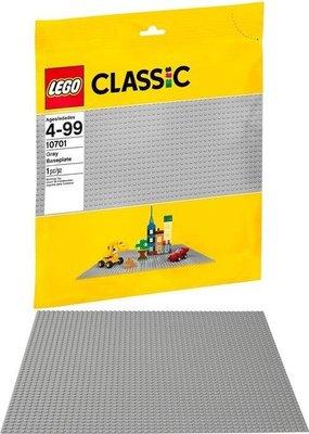 【樂GO】LEGO 樂高 10701 灰色底板 經典基本顆粒系列 原廠正版