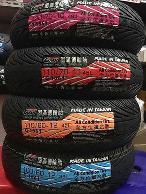 【高雄阿齊】固滿德輪胎 GMD G1061 100/60-12 110/60-12 全方位複合胎 GOGORO