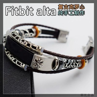 Fitbit Alta HR 錶帶 智能手環 腕帶 替換腕帶 Alta HR真皮錶帶 編織克羅心 時尚簡約