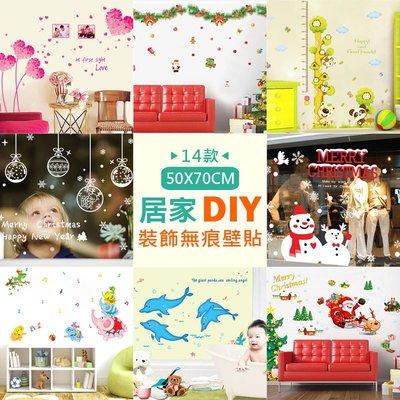 貝比幸福小舖【91099-C1】居家DIY裝飾情境無痕壁貼/牆貼-50X70CM