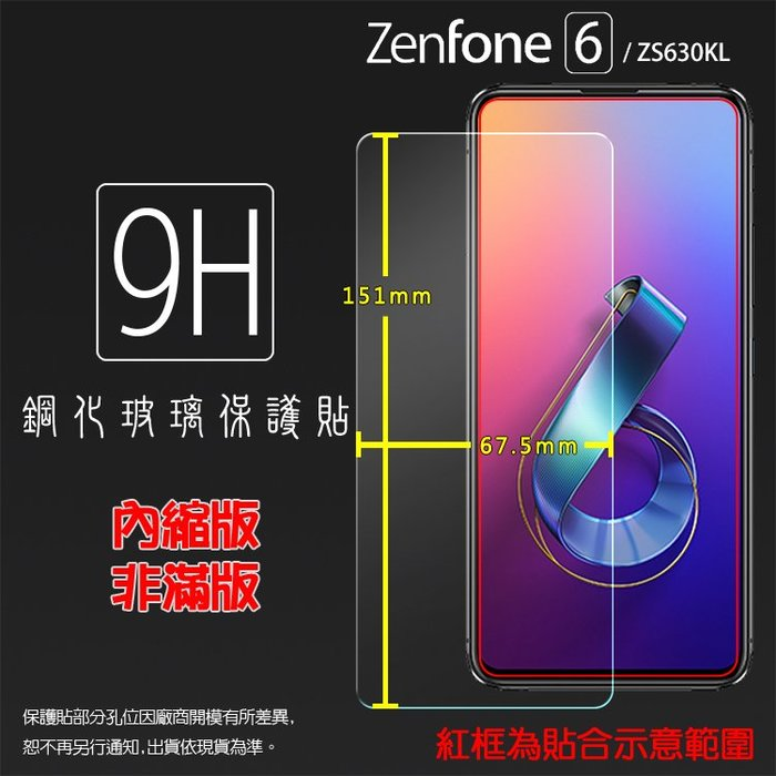 SUS華碩 ZenFone 6 ZS630KL I01WD 鋼化玻璃保護貼 9H 鋼貼 鋼化貼 玻璃膜 保護膜 手機膜