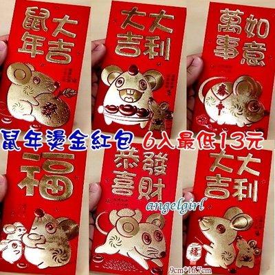 紅豆紅包批發/台灣發貨(1包6個最低1...
