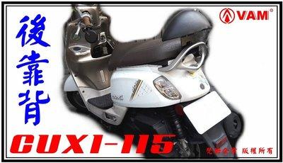 ξ 梵姆VAM ξ CUXI-115,QC115小靠背,後靠背,後靠墊,後靠腰,腰靠
